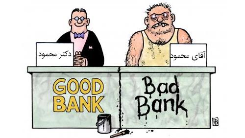 بانک خوب